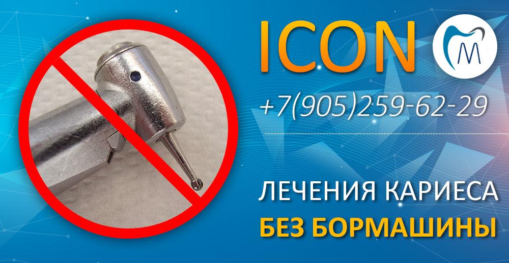 icon кариес без сверления